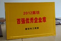 2012廊坊百强优秀企业